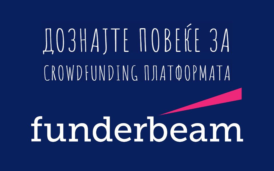 FUNDERBEAM – CROWDFUNDING ПЛАТФОРМА