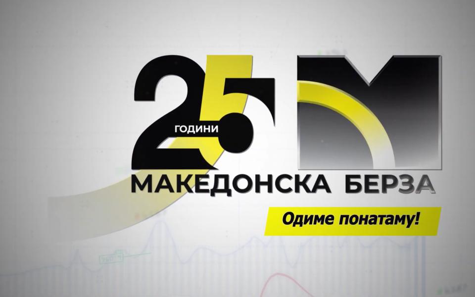 25 ГОДИНИ МАКЕДОНСКА БЕРЗА